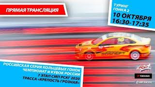 2020 TCR Russia | Round 14 | Fort Groznyi