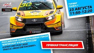 2020 TCR Russia | Round 7 | Moscow Raceway