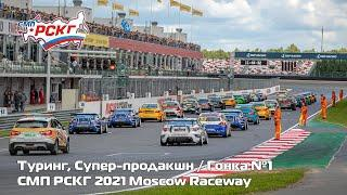 2021 TCR Russia | Round 7 in full | Moscow Raceway